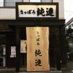 68068985 - さっぽろ純連(じゅんれん)札幌本店(北海道札幌市豊平区平岸)外観