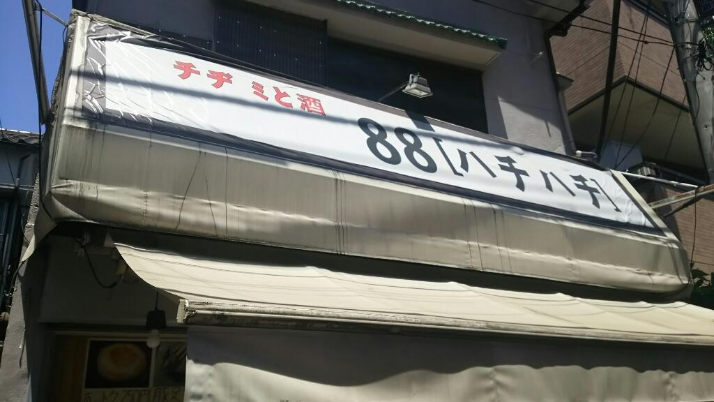チヂミとお酒 88