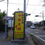 車のやきそば屋 - 柏市内のお店なのに野田名物とあるのは、20年前に野田市内でトラック営業をしていたから。 ちなみに店名はポテトではありません。 車の焼きそば、と親しみを込めて呼ばれています。