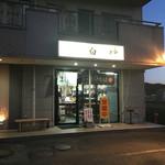 麺屋 白神 - 岐阜のラーメンの名店です!