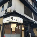 68075353 - 関市の名鰻屋