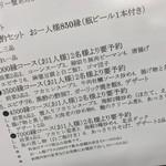 昇福門 - 昇福門(岡山県岡山市北区春日町)メニュー