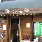 大阪食酒 リエカオ - お店