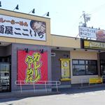 68079746 - 麺屋ここいち(瀬戸西本地店)