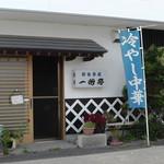 一心亭 - 店舗入口