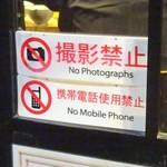 68084665 - 店内撮影禁止です