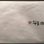 串処 権鹿 -
