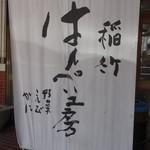 稲竹商店 - 外観写真:目印の暖簾