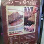 6809218 - 特別企画ステーキ食べ放題90分2,980円 2011/3/31まで