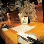 居酒家 でいりぐち - カウンター席の卓上
