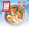 うまい麺には福来たる 西大橋店 - 料理写真:【期間限定!冷鯛醤油らー麺】並:800円 大盛:850円 6月1日~7月31日までの期間限定、暑い日にピッタリのメニューです。