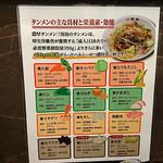 濃厚タンメン三男坊 - タンメンの主な具材と栄養素・効能