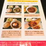 中国料理 ロータスダイニング - その他写真:食べ方