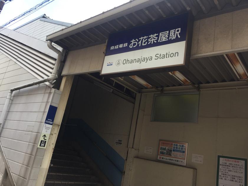 目利きの銀次 お花茶屋駅前店