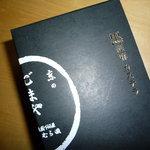 681177 - 黒胡麻カステラのパッケージ