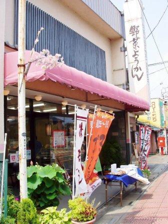 沢田本店 妻沼店