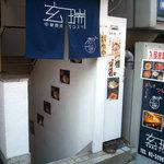 つけ麺 玄瑞 - 「玄瑞」1階の入り口