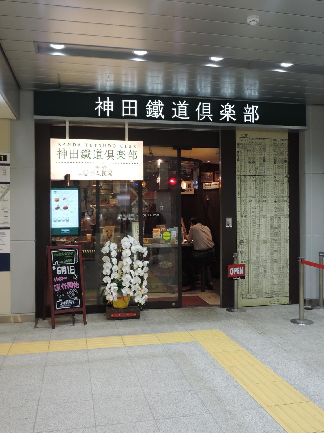 神田鐵道倶楽部