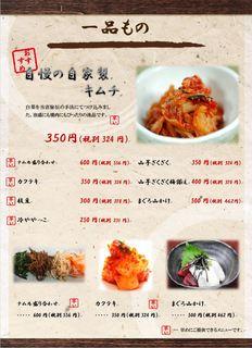 雅 - メニュー一部(その他にも沖縄料理などあります。)