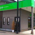 エシャロット - 映える鮮やかな緑の看板が目印