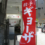 Gyozanoikkyuu - のぼり