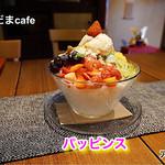 cafe ことだま - パッピンス