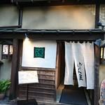 魚貝三昧 げん屋 - お店外観