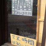 NOODLE SHOP 大金星 - 営業時間とメニュー 【2011年2月】 15時に行ったが、この通り暖簾が中に・・。