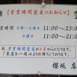 中華ソバ 櫻坂 -