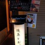 tsuboniwa - 店頭