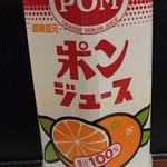 外野席 - オレンジジュース