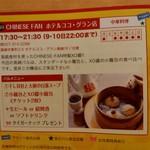 チャイニーズファン - 【2017.6.5(月)】高崎バルメニュー