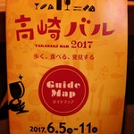 チャイニーズファン - 【2017.6.5(月)】高崎バル