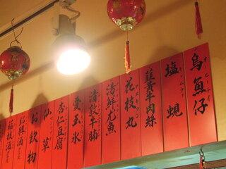 台湾料理故宮 - 北京語、台湾語メニューも!