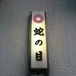 68120092 - 懐かしめのサイン