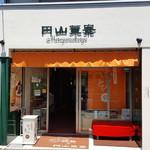 円山菓寮 -