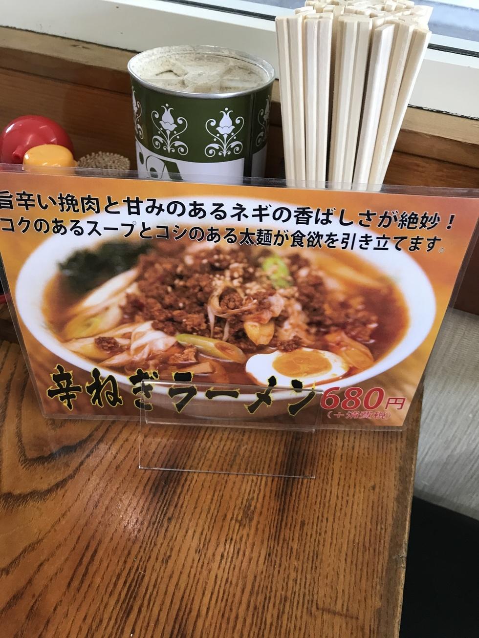 熊ちゃんラーメン name=