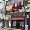 広島焼き どんき 一宮駅前店