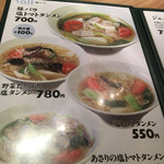 麺Dining セロリの花 - メニュー1