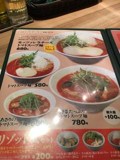 麺Dining セロリの花 - メニュー2