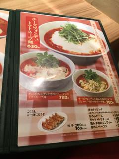 麺Dining セロリの花 - メニュー3