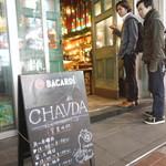 スパニッシュ レストラン チャバダ - おそと
