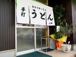 上田製麺所 - 上田製麺所さん