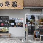 麺 平蔵 - 外観