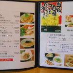 麺 平蔵 - メニュー1