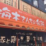Umekisanchinodaidokoro -