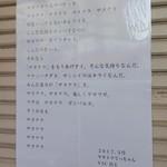 てっちゃん - サヨナラの貼り紙