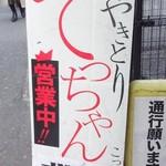 てっちゃん - 看板