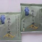 匠 宇治彩菜 - 抹茶どら焼き(購入時)