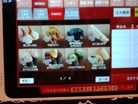 スシロー 名古屋新栄店